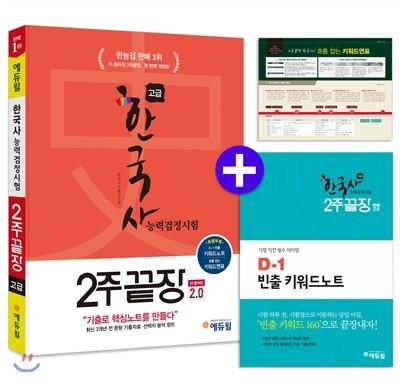 2017 에듀윌 한국사능력검정시험 2주끝장 고급 1,2급 개정판 v2.0