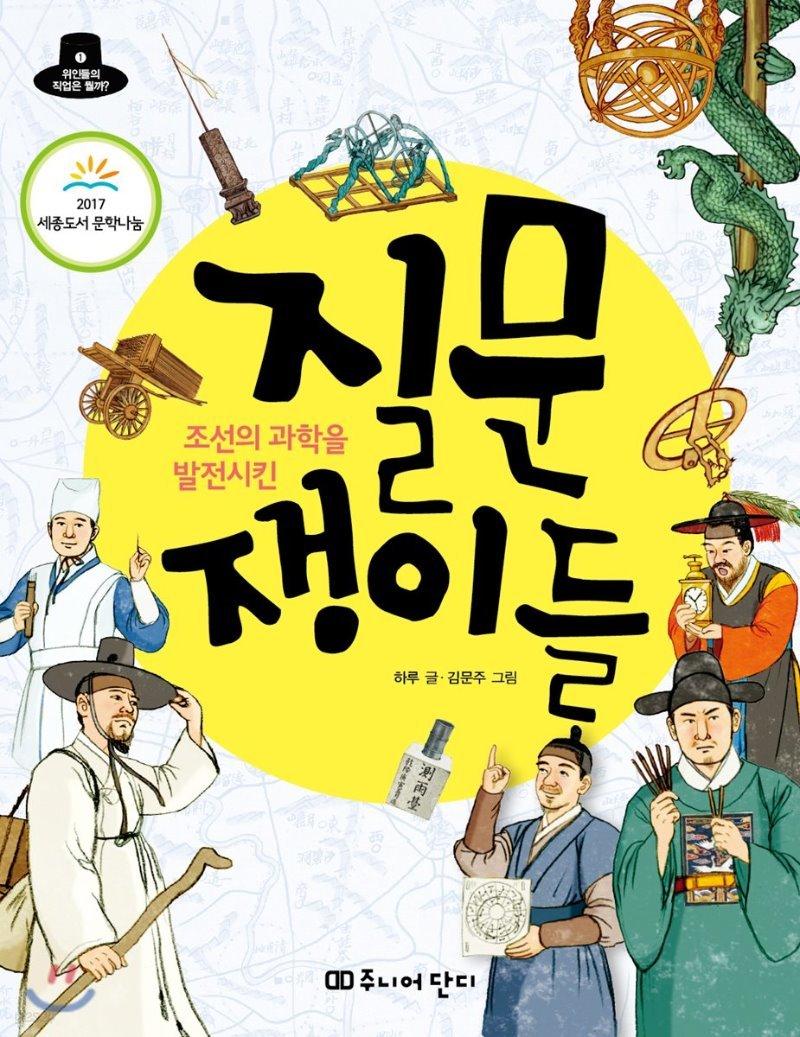 조선의 과학을 발전시킨 질문쟁이들