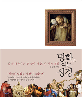 명화로 여는 성경