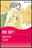 [대여] [10년 대여] [할리퀸] 돌발 결혼?! (총3화/완결)
