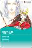 [대여] [10년 대여] [할리퀸] 비운의 신부 (총3화/완결)