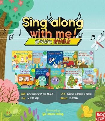 움직이는 영어 동요 보드북 10종 세트 : Sing Along With Me (음원 QR 코드 포함)