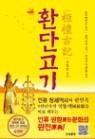 환단고기 (역사/상품설명참조/2)