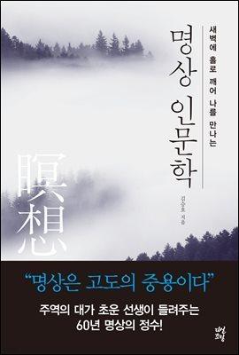 [대여] 명상 인문학