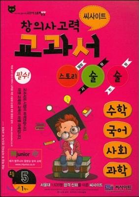 씨사이트 창의사고력 교과서 스토리술술 초등 5-1 (2017년)