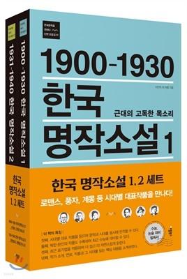 한국 명작소설 1, 2 세트