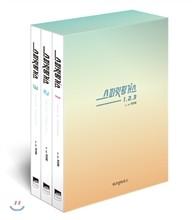 스피릿 핑거스 1,2,3권 세트