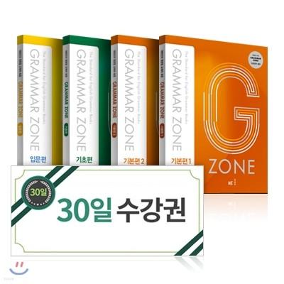 [인강수강권] NE 클래스 대치동 중학 문법 (30일 수강)
