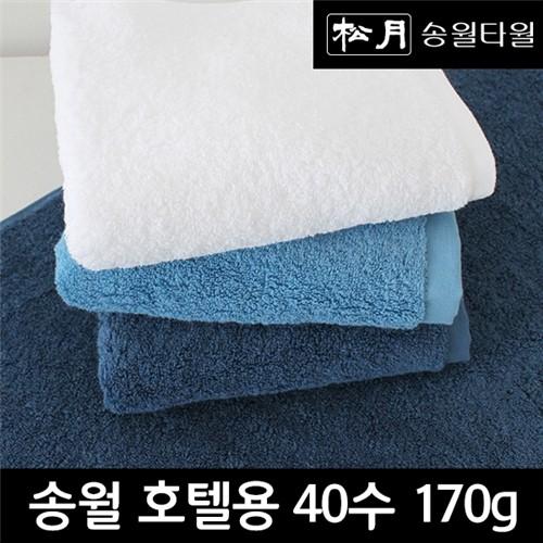 송월 호텔용 40수 170g 5장