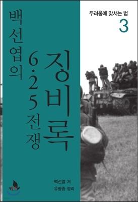 백선엽의 6.25전쟁 징비록 3