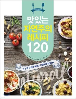 맛있는 자연주의 레시피 120