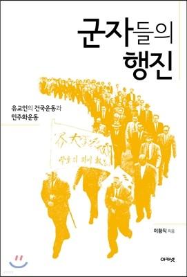 군자들의 행진