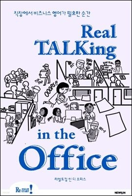 REAL Talking in the Office 리얼토킹 인 디 오피스 (m.PDF)
