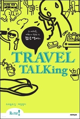 TRAVEL Talking 트래블 토킹 (m.PDF)
