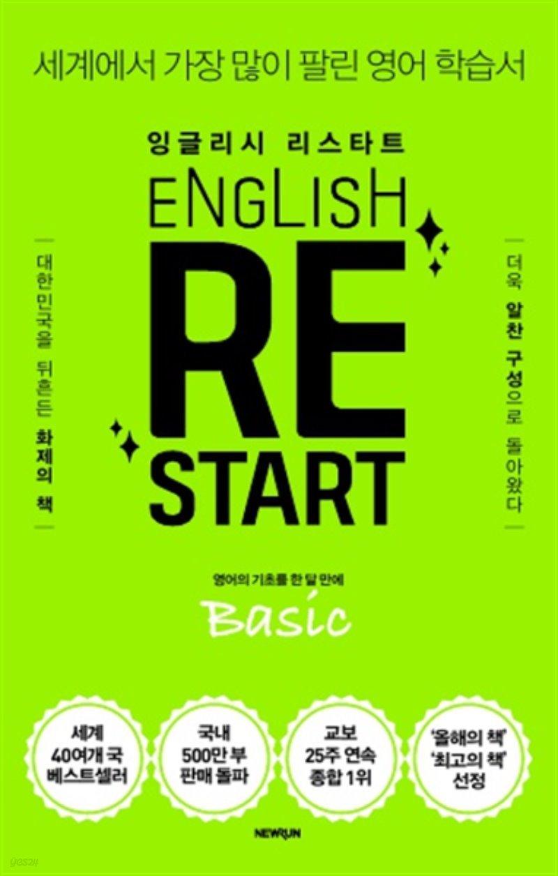 ENGLISH RESTART Basic 잉글리시 리스타트 베이직 (m.PDF)