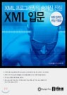 XML 입문
