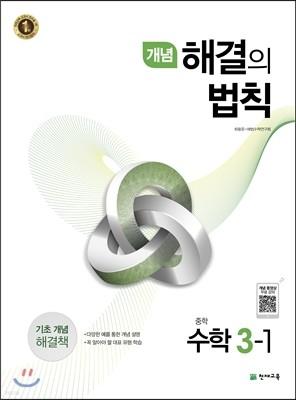 개념 해결의 법칙 중학 수학 3-1 (2019년용)