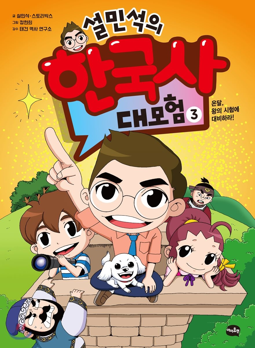 [예약판매] 설민석의 한국사 대모험 3