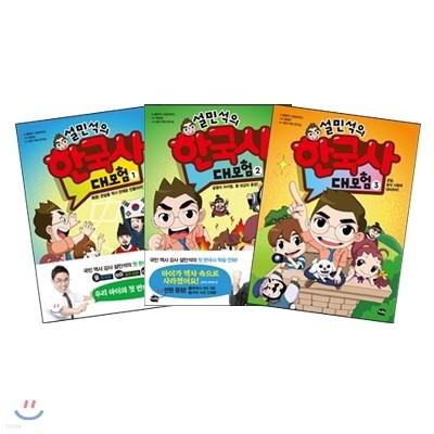 설민석의 한국사 대모험 1~3권 세트