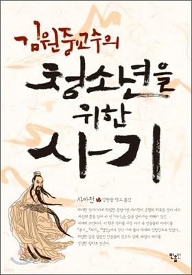 김원중 교수의 청소년을 위한 사기