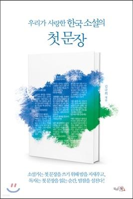 우리가 사랑한 한국 소설의 첫 문장