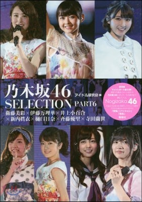 乃木坂46 SELECTION PART 6