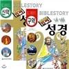 업그레이드 만화성경 구약 / 신약 전2권 세트(미니노트증정)