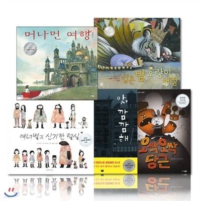 칼데콧 아너상 수상작 베스트 그림책(전5권)