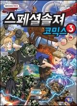 스페셜솔져 코믹스 3