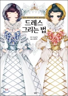 여성 캐릭터의 표현이 넓어지는 드레스 그리는 법