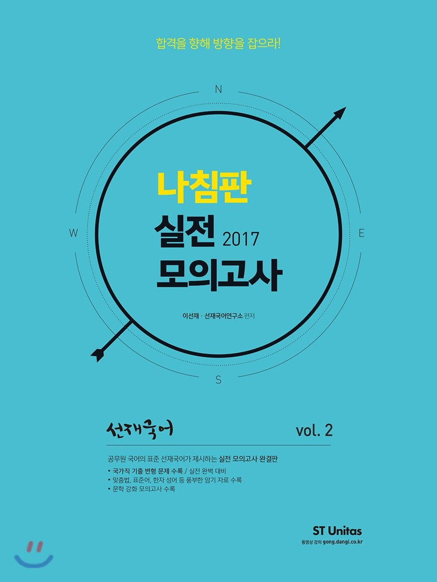 2017 선재국어 나침판 실전모의고사 Vol.2