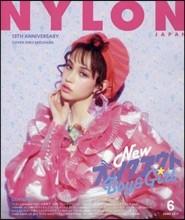 NYLON JAPAN(ナイロンジャパン 2017年6月號