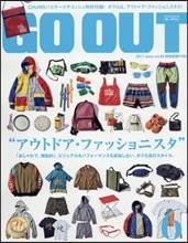 OUTDOOR STYLE GO OUT 2017年6月號