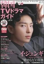 韓國TVドラマガイド Vol.70