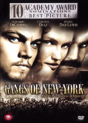 갱스 오브 뉴욕 (2Disc)