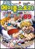 코믹 메이플스토리 오프라인 RPG 89
