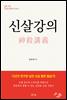 신살강의 - 용 선생 실전 명리학 시리즈 1