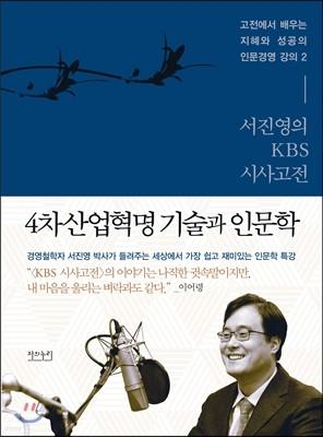 서진영의 KBS 시사고전