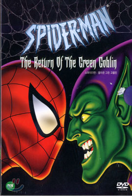 스파이더맨: 돌아온 그린 고블린 Spiderman: The Return of the Green Goblin