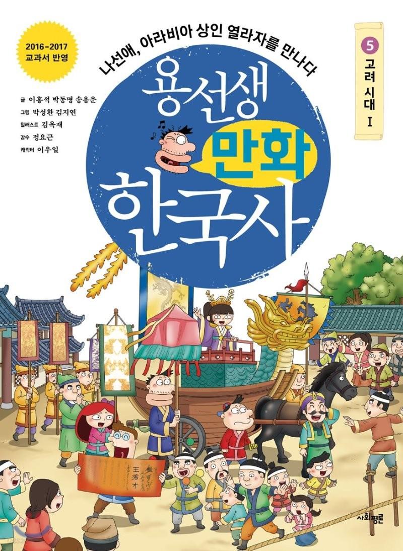 용선생 만화 한국사 5