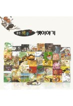 [웅진책좋아]옛이야기(전52종 양장책40권,구연CD10장,별책부록2권)