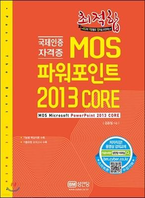 MOS 파워포인트2013 Core