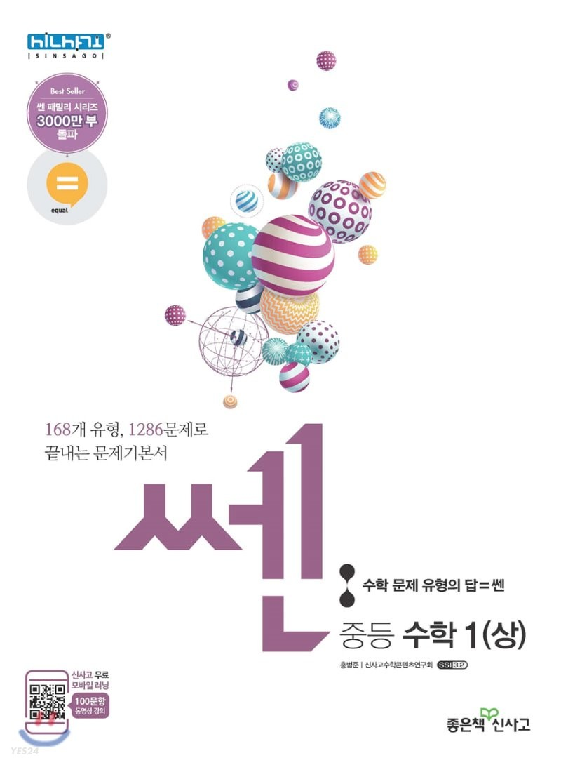 신사고 SSEN 쎈 중등 수학 1 (상) 문제기본서 (2020년용)