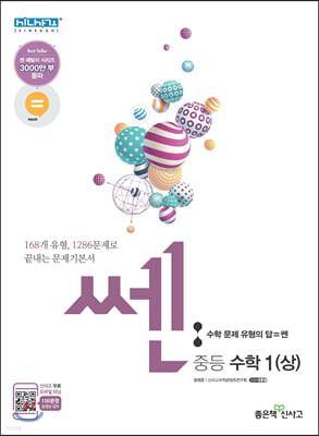 신사고 SSEN 쎈 중등 수학 1 (상) 문제기본서 (2021년용)