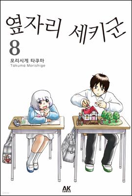 [고화질세트] 옆자리 세키군 (총8권/미완결)