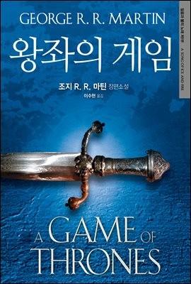 왕좌의 게임 : 얼음과 불의 노래 제1부