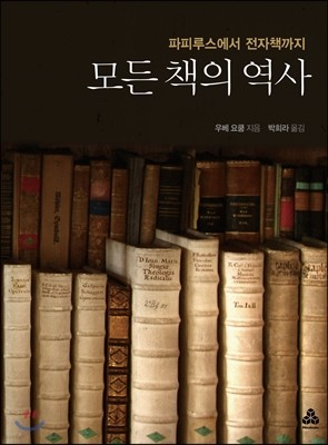 모든 책의 역사