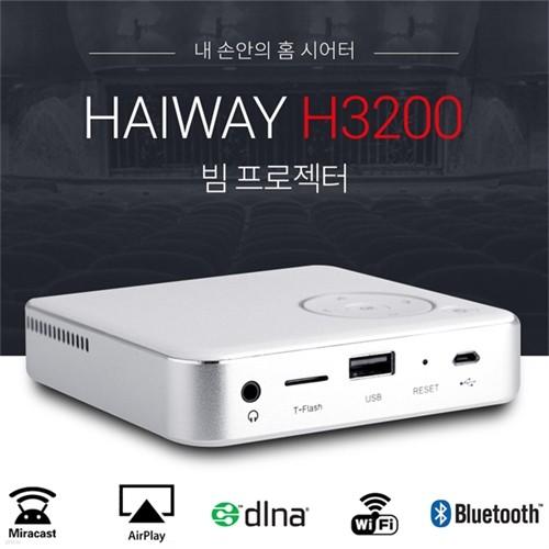H3000 후속(HaiWay 17년형 H3200) 스마트빔 프로젝터