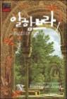 알함브라 1