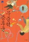 무중력 증후군 - 제13회 한겨레문학상 수상작 (국내소설/상품설명참조/2)